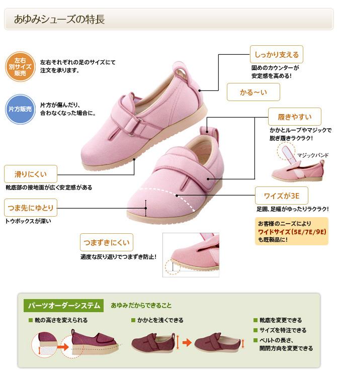 あゆみシューズの特徴 左右別サイズ販売 片方販売 滑りにくい 靴底部の接地面が広く安定感がある つま先にゆとり トウボックスが深い つまずきにくい 適度な反り返りでつまずき防止! かる〜い 履きやすい かかとループマジックで脱ぎ履きラクラク! ワイズが3E 足囲、足幅がゆったりラクラク! お客様のニーズによりワイドサイズ(5E/7E/9E)も既製品に!パーツオーダーシステム ■靴の高さを変えられる ■かかとを浅くできる ■靴底を変更できる ■サイズを特注できる ■ベルトの高さ、開閉方向を変更できる