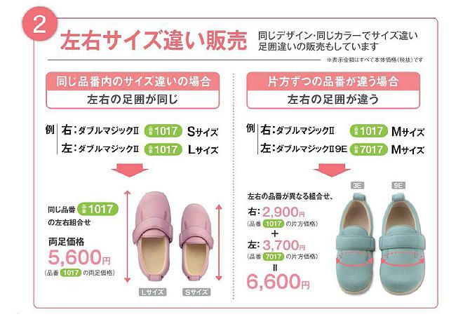 2.左右サイズ違い販売 同じデザイン・同じカラーでサイズ違い足囲違いの販売もしています