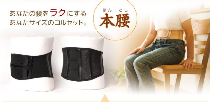 あなたの腰をラクにするあなたサイズのコルセット。本腰