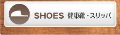 SHOES 健康靴・スリッパ