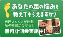 あなたの足の悩みを教えてもらえますか?最新の3D計測器で足の特徴が分かる!無料計測会実施中!