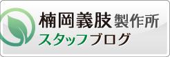楠岡義肢製作所 スタッフブログ