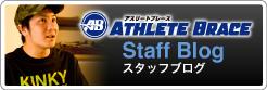 アスリートブレース Staff Blog スタッフブログ