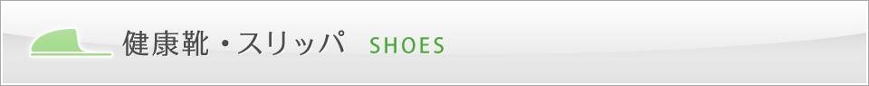 楠岡義肢製作所の取扱カテゴリ 健康靴・スリッパ SHOES