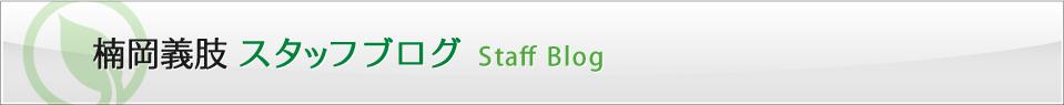 楠岡義肢製作所スタッフブログ