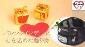 もうすぐバレンタインデーですね!今年は一味違った手作りの贈り物はいかがでしょうか?