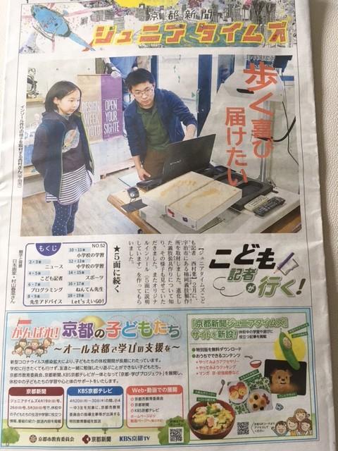 京都新聞Jr1