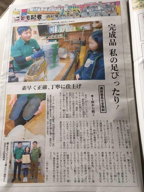 京都新聞Jr2